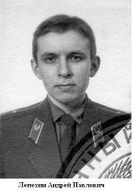 Лепехин А.П.