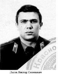 Лосев В.С.