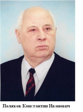 Поляков К.И.