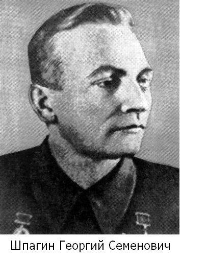 Шпагин Г.С.