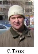 Татко Сергей