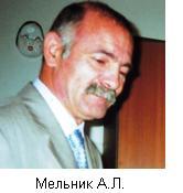 Мельник А.Л.