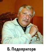 Подопригора Борис