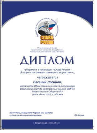 диплом сайта ВКИМО