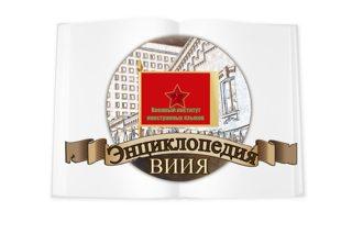 энциклопедия ВИИЯ