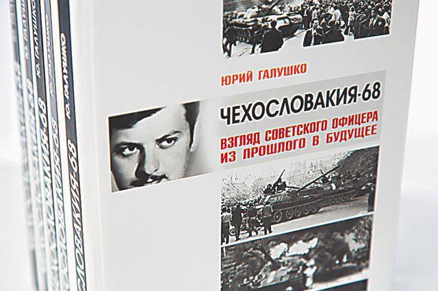Galushko